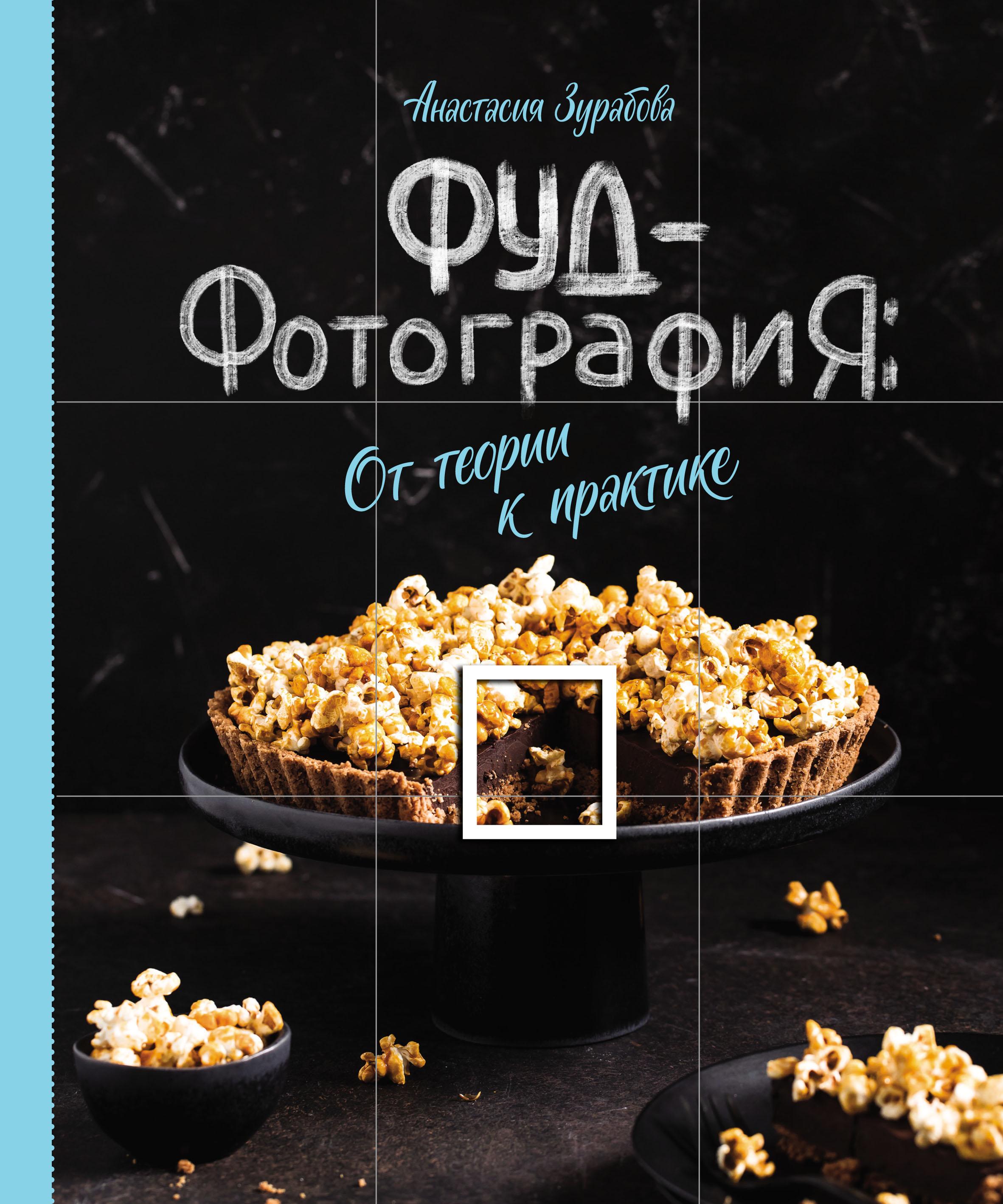 Купить книгу Фуд-фотография. От теории к практике, автора Анастасии Зурабовой