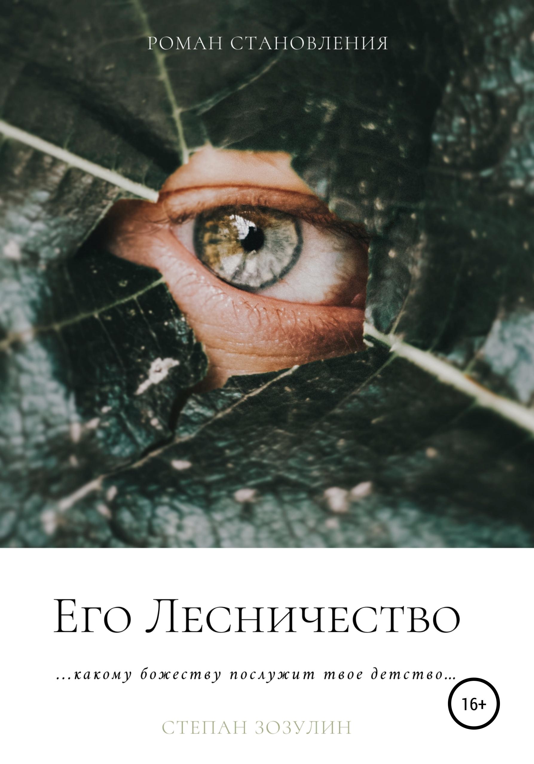 Купить книгу Его Лесничество, автора Степана Зозулина