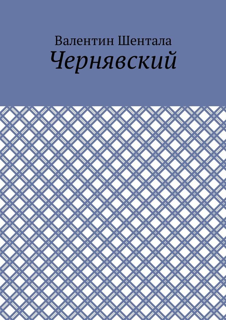 Купить книгу Чернявский, автора Валентина Шенталы