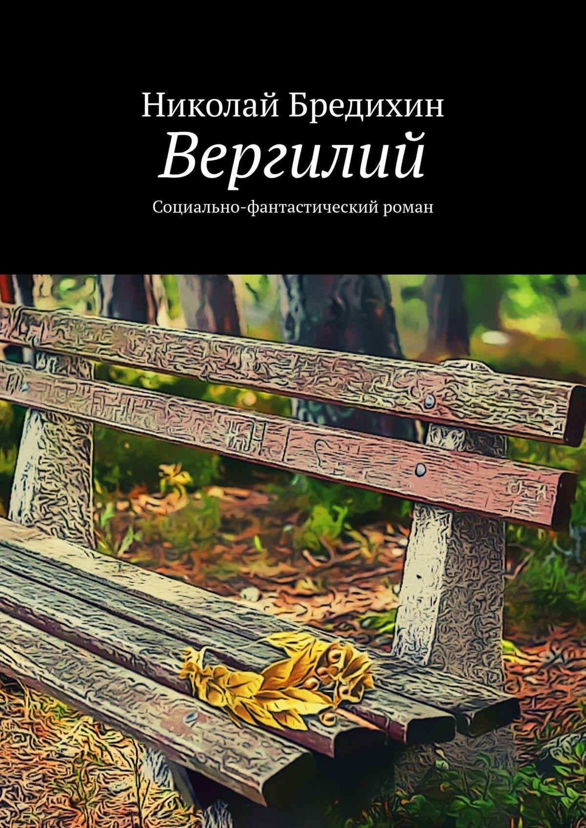 Купить книгу Вергилий. Социально-фантастический роман, автора Николая Бредихина