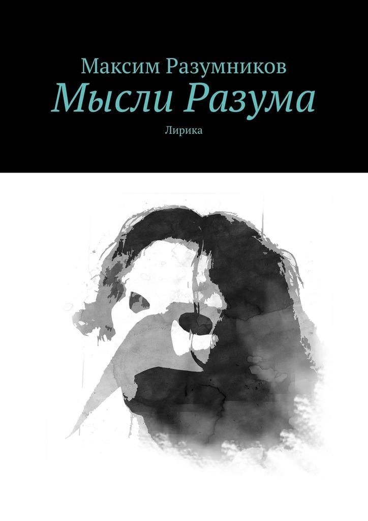 Купить книгу Мысли Разума. Лирика, автора Максима Разумникова