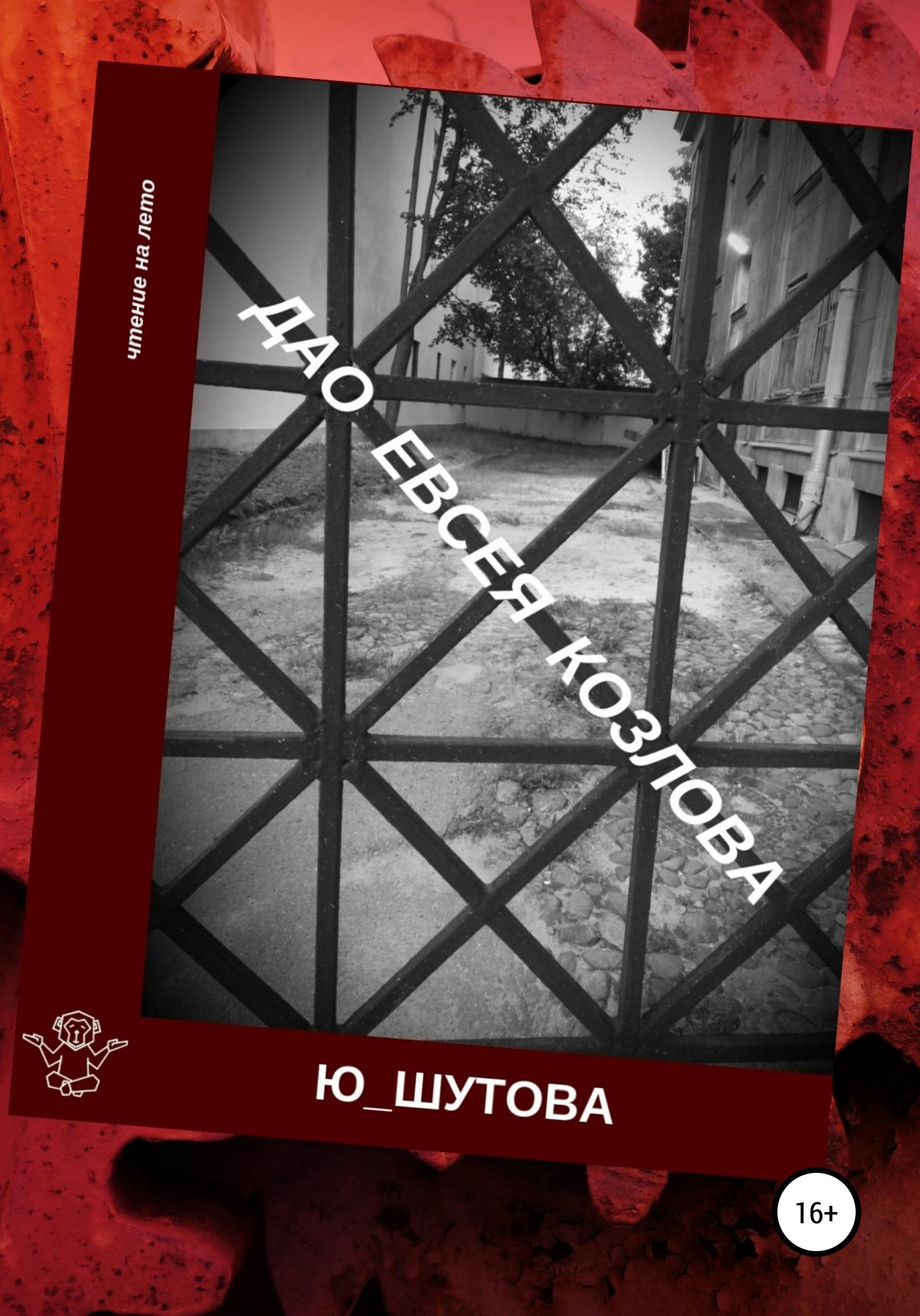 Купить книгу Дао Евсея Козлова, автора