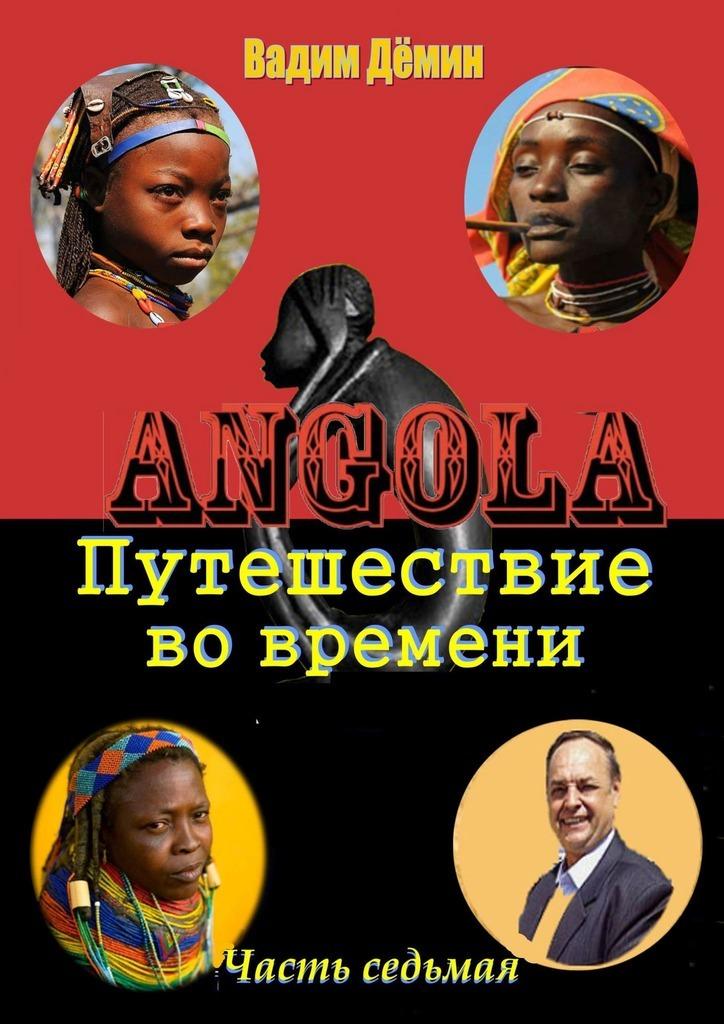 Купить книгу Ангола: Путешествие вовремени. Часть седьмая, автора Вадима Дёмина
