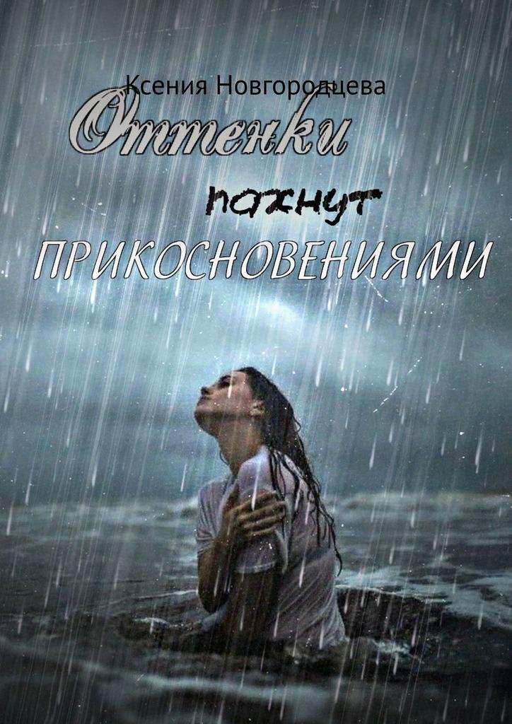 Купить книгу Оттенки пахнут прикосновениями, автора Ксении Новгородцевой