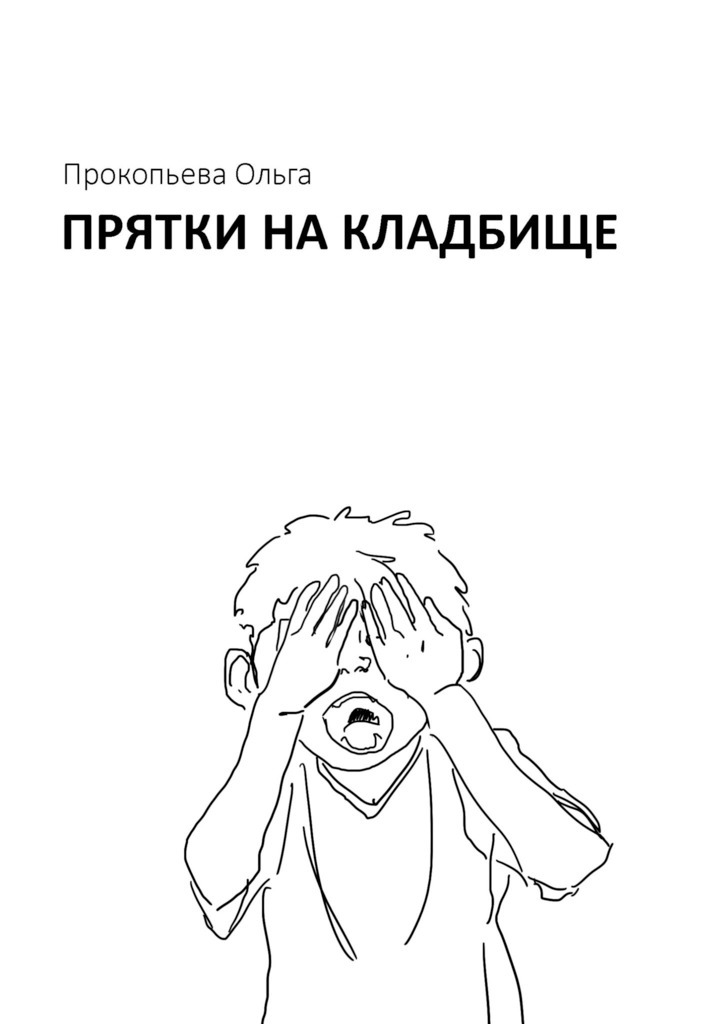 Купить книгу Прятки накладбище, автора Ольги Прокопьевой