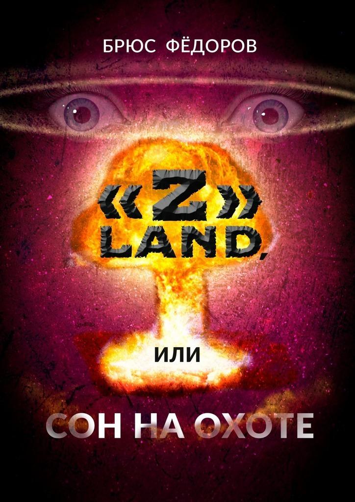 Купить книгу «Z» Land, или Соннаохоте, автора Брюса Фёдорова
