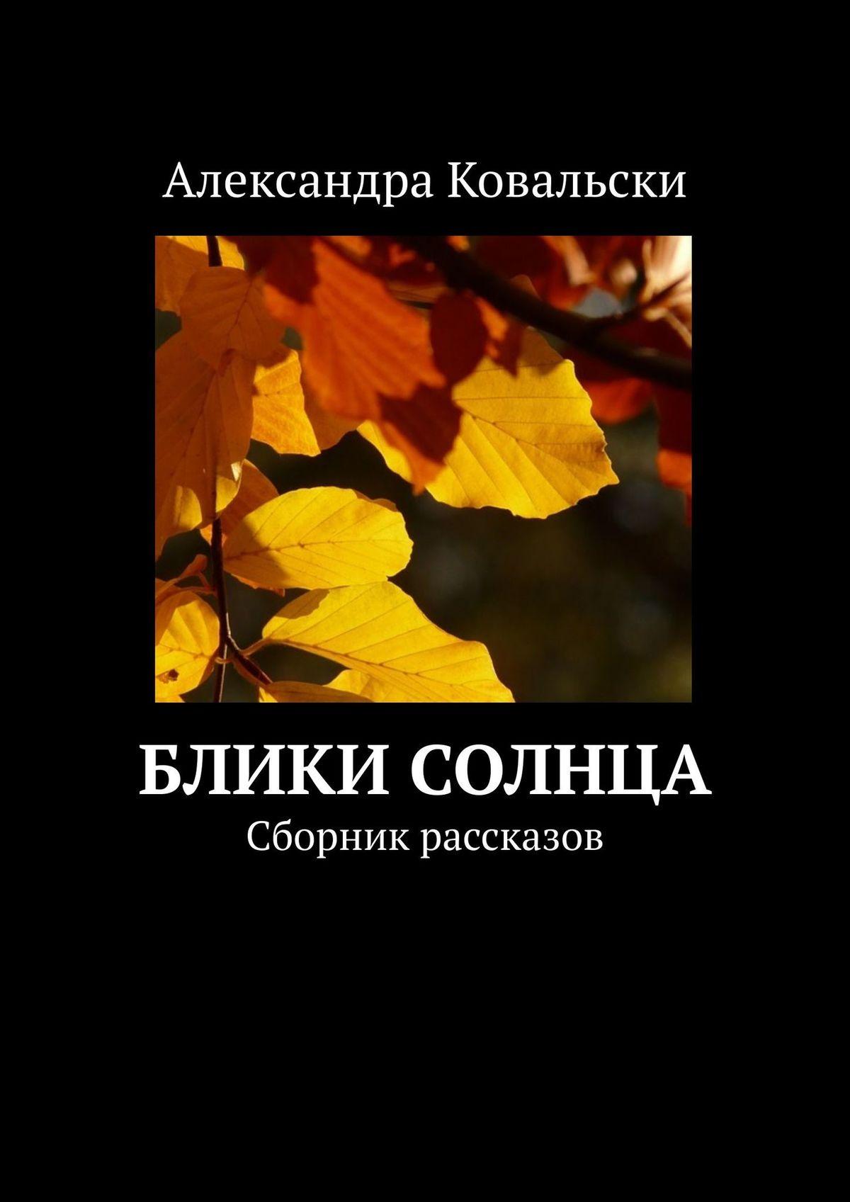 Купить книгу Блики Солнца. Сборник рассказов, автора Александры Ковальски