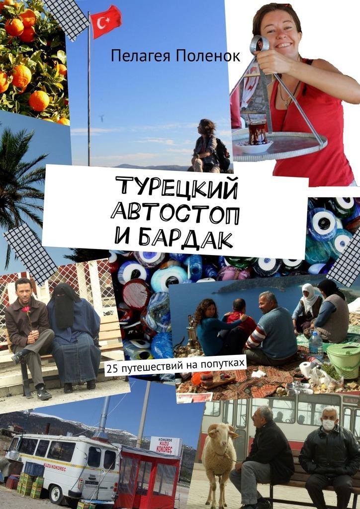 Купить книгу Турецкий автостоп ибардак, автора Пелагеи Поленок