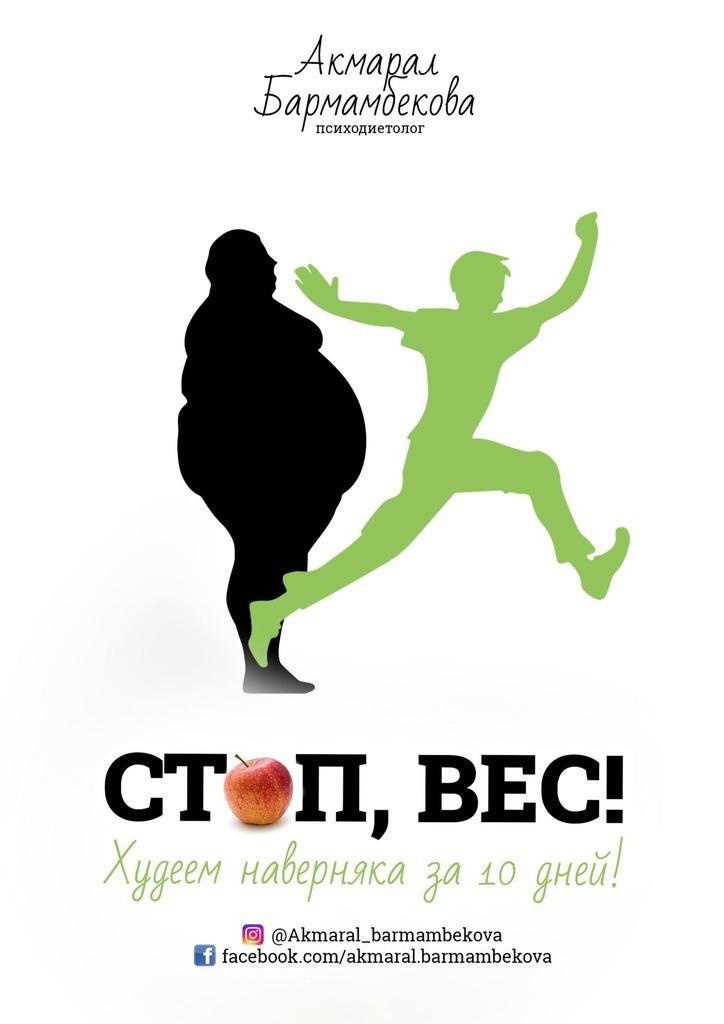 Купить книгу СТОП, ВЕС! Худеем наверняка за10дней!, автора Акмарала Амангельдиевны Бармамбековы