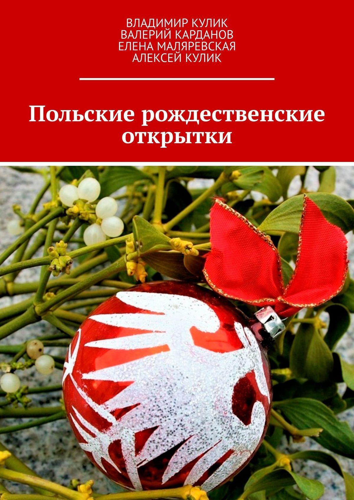 Купить книгу Польские рождественские открытки, автора Алексея Кулика