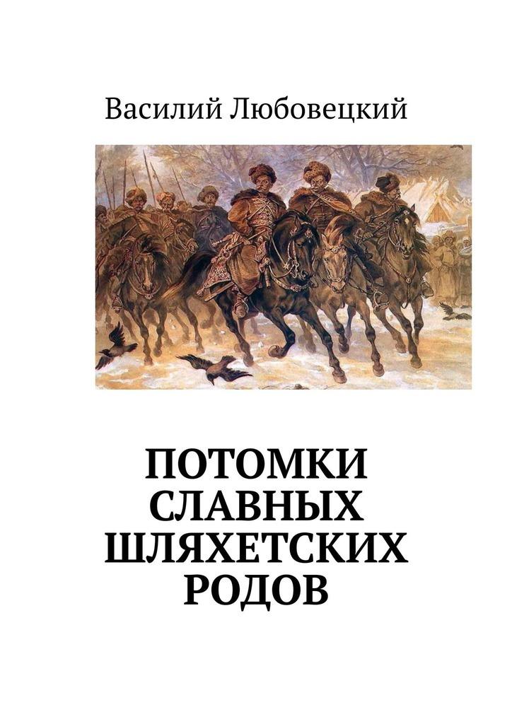 Купить книгу Потомки славных шляхетских родов, автора Василия Станиславовича Любовецкого
