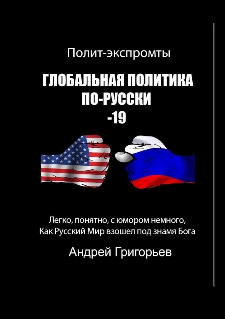 Купить книгу Глобальная политика по-русски–19, автора Андрея Григорьева