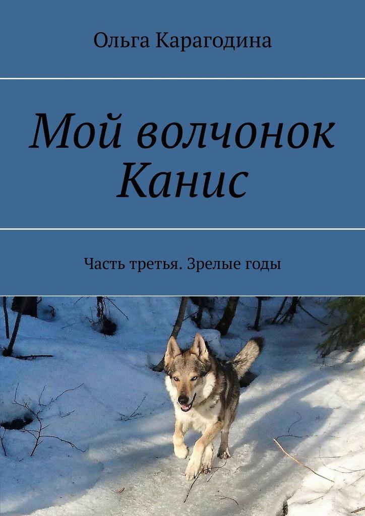 Купить книгу Мой волчонок Канис. Часть третья. Зрелые годы, автора Ольги Карагодиной