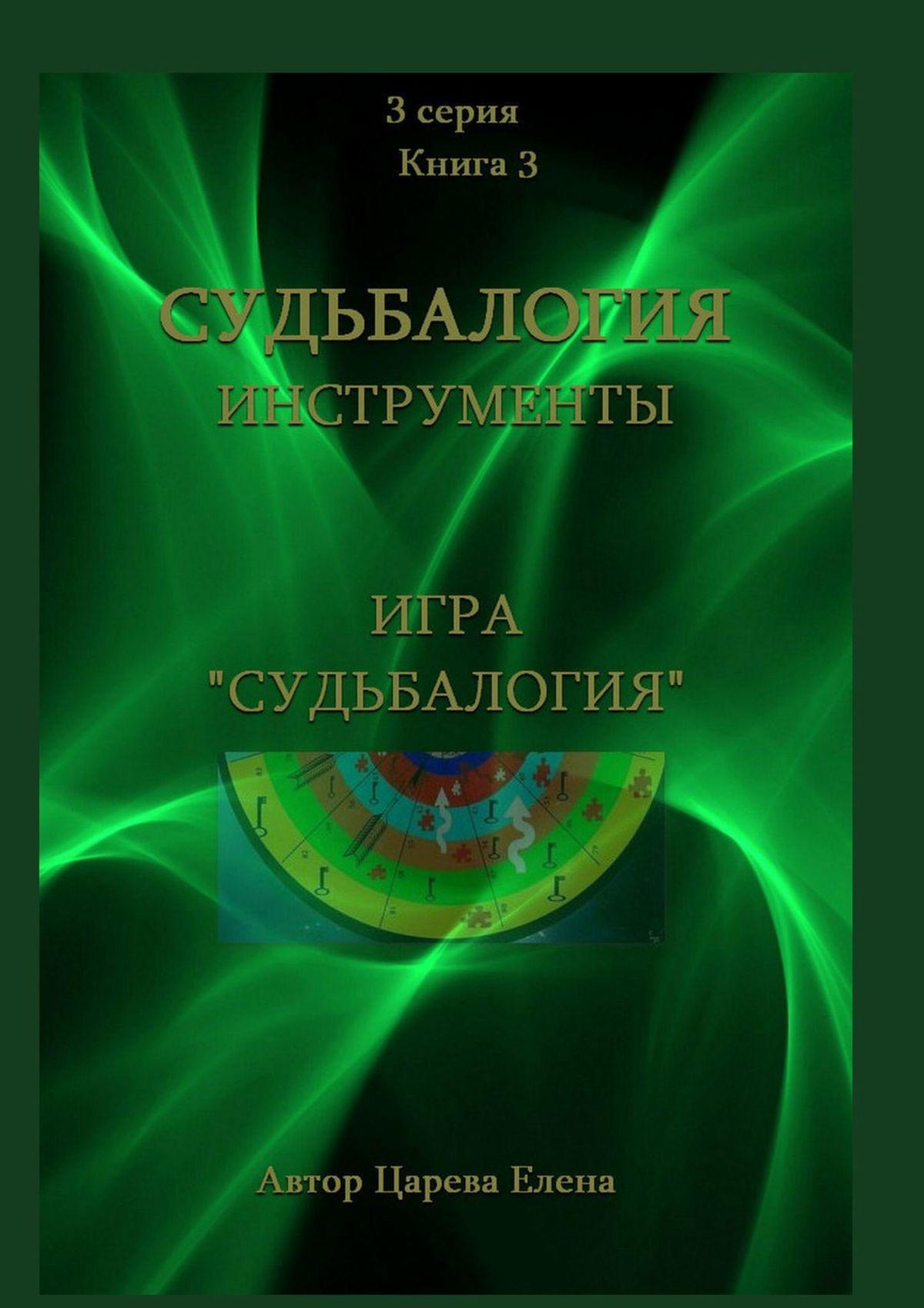 Купить книгу Игра «Судьбалогия», автора Елены Царевой