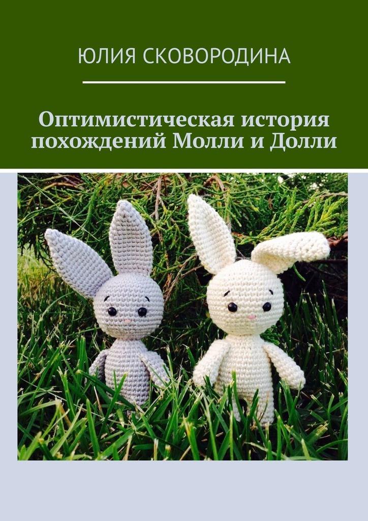 Купить книгу Оптимистическая история похождений Молли иДолли, автора Юлии Сковородиной