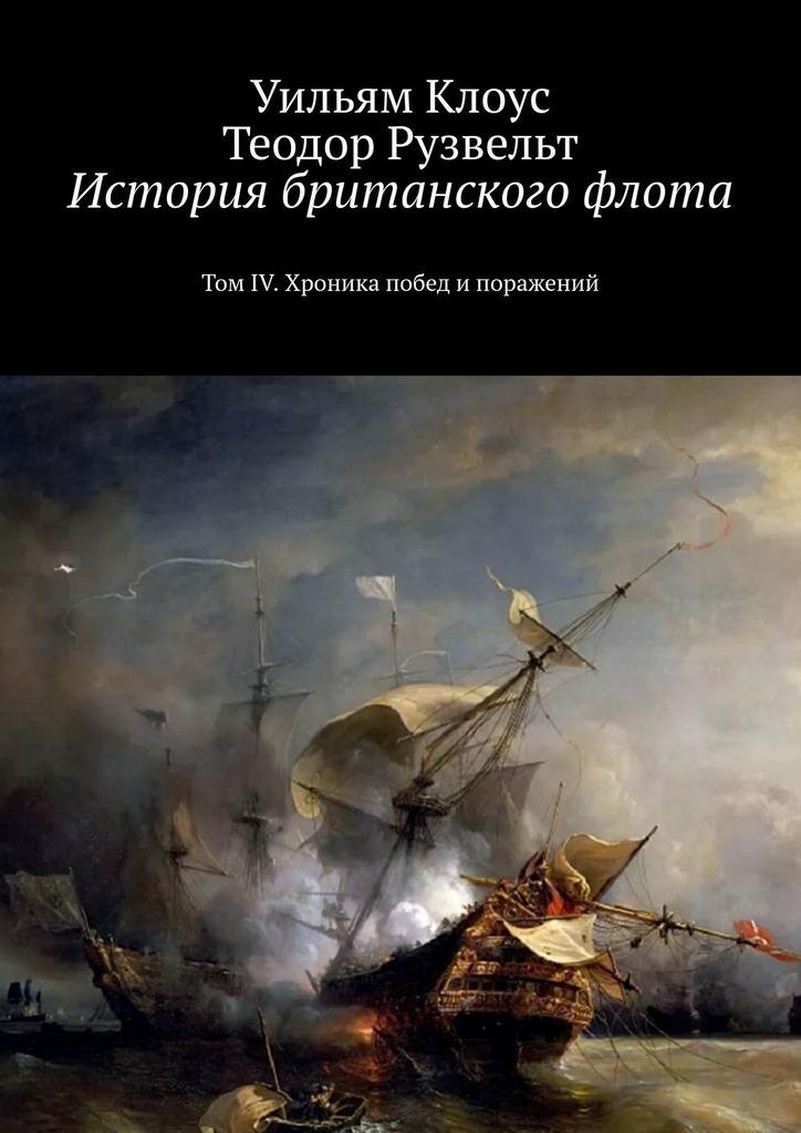 Купить книгу История британского флота. ТомIV. Хроника побед и поражений, автора Уильяма Клоуса
