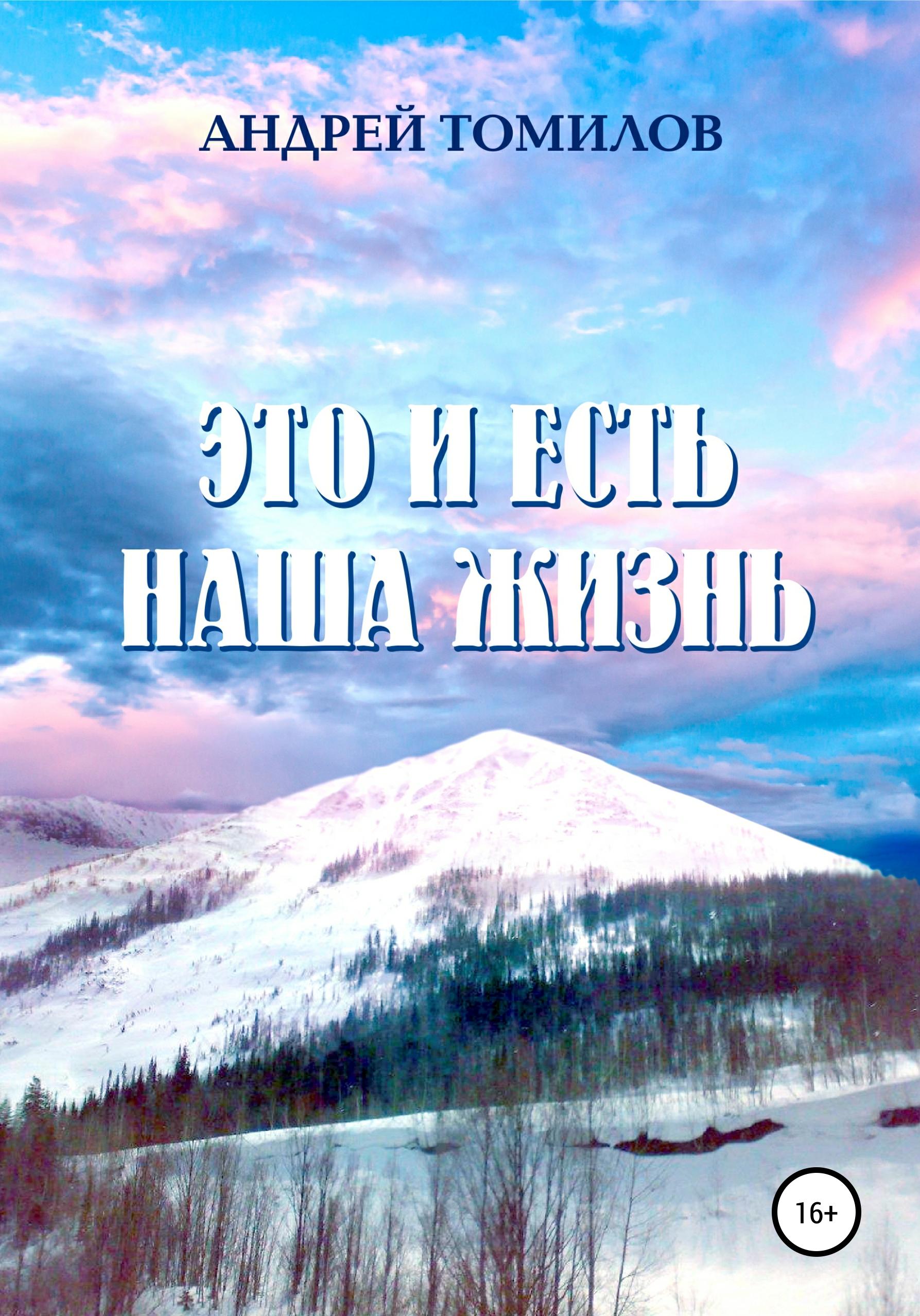 Купить книгу Это и есть наша жизнь, автора Андрея Андреевича Томилова