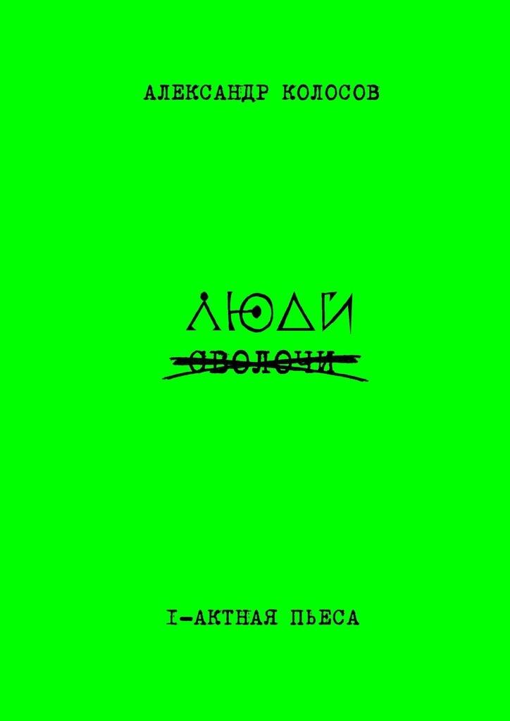 Купить книгу Люди, автора Александра Колосова