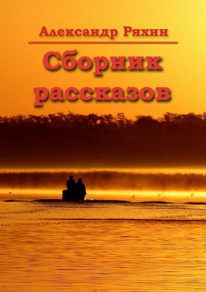 Купить книгу Сборник рассказов, автора Александра Ряхина
