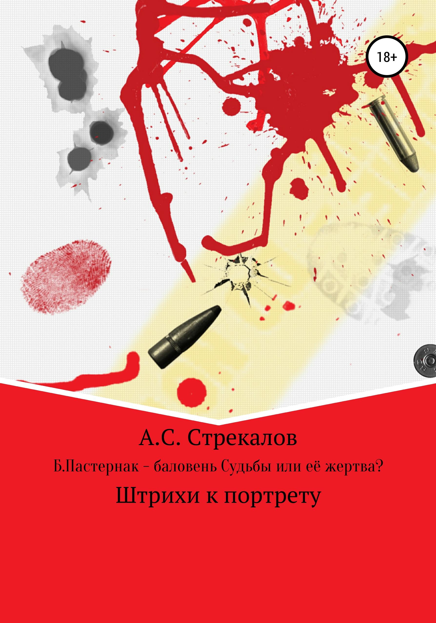 Купить книгу Б. Пастернак – баловень Судьбы или её жертва?, автора Александра Сергеевича Стрекалова