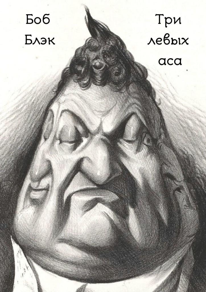 Купить книгу Три левыхаса, автора Боба Блэка