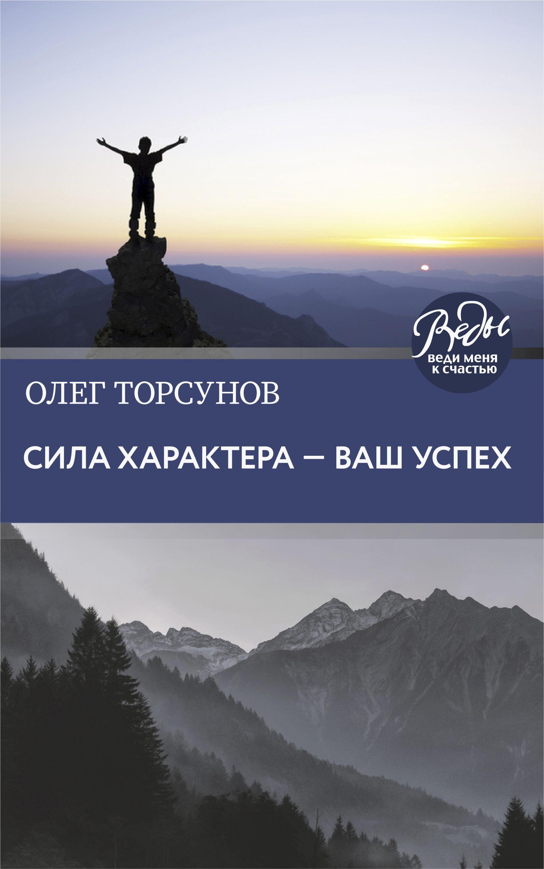 Купить книгу Сила характера – ваш успех, автора Олега Торсунова