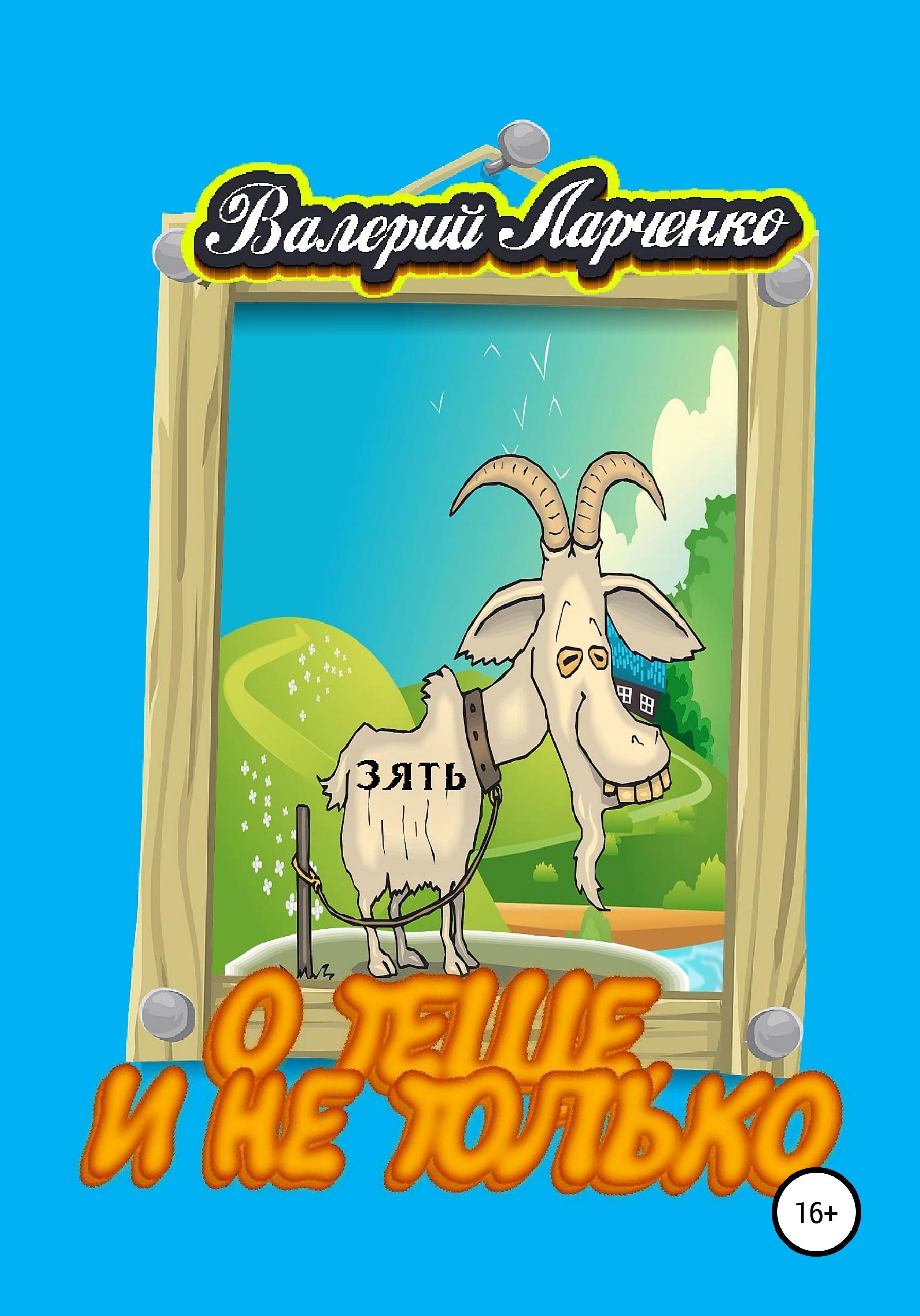 Купить книгу Юмор & Сатира не для сортира, автора Валерия Александровича Ларченко