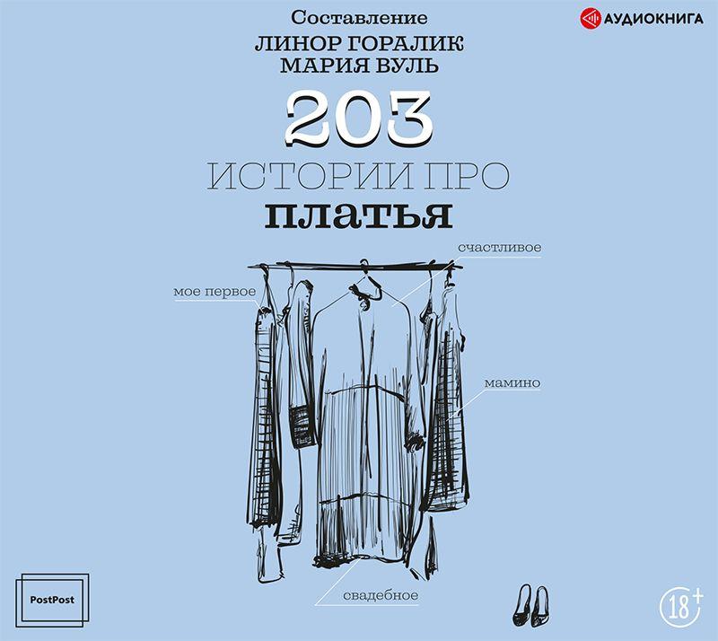 Купить книгу 203 истории про платья, автора