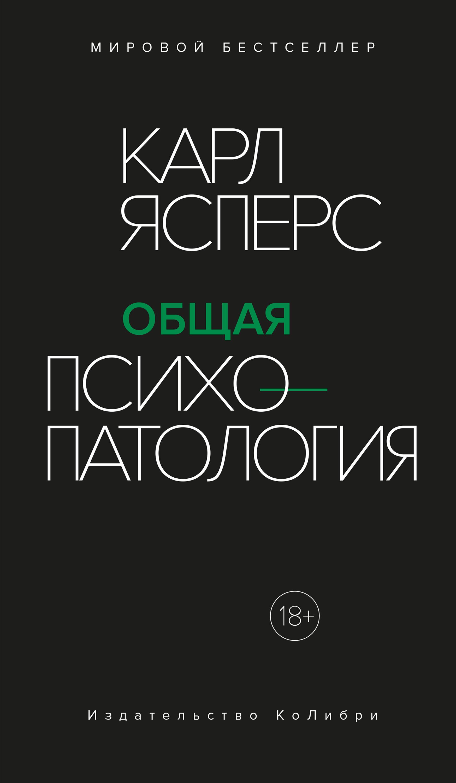 Купить книгу Общая психопатология, автора Карла Ясперса