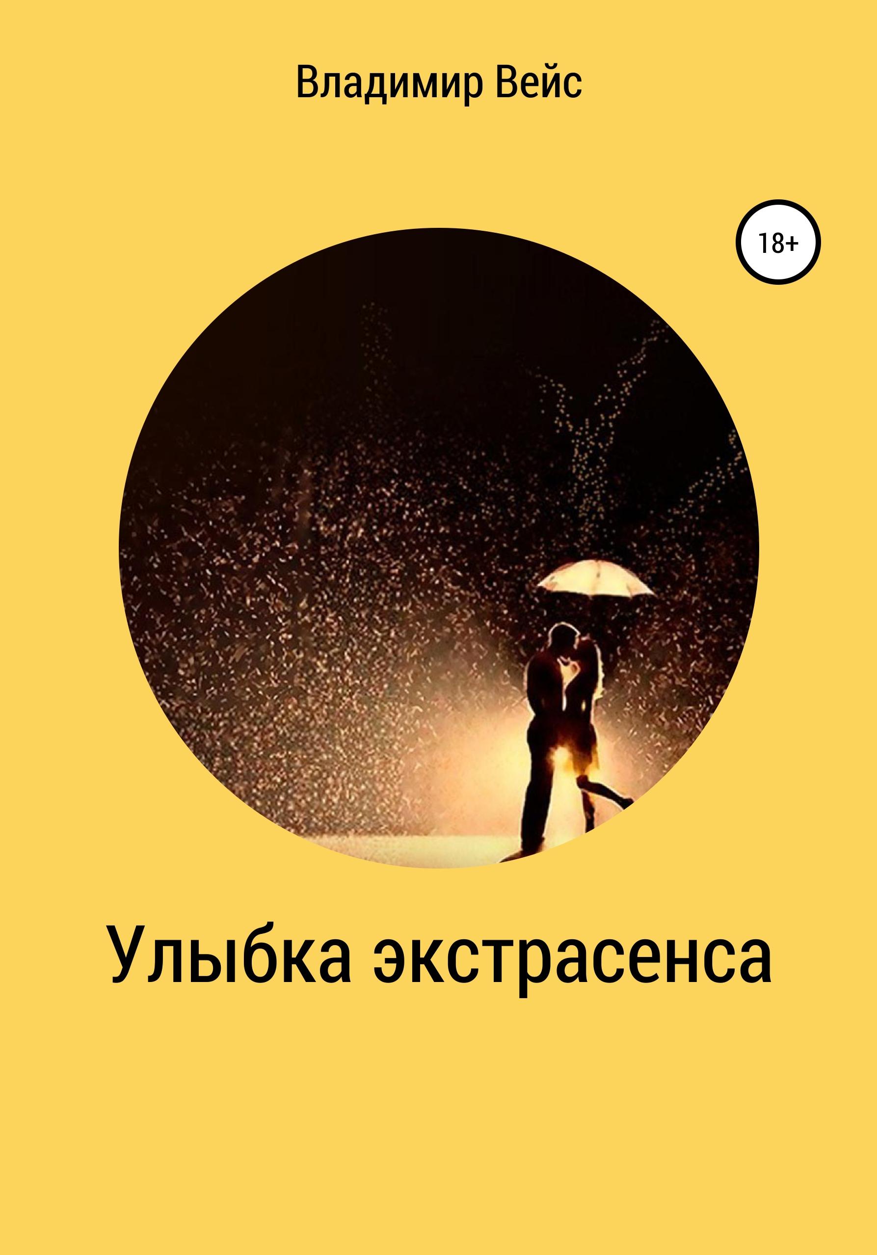 Купить книгу Улыбка экстрасенса, автора Владимира Вейса