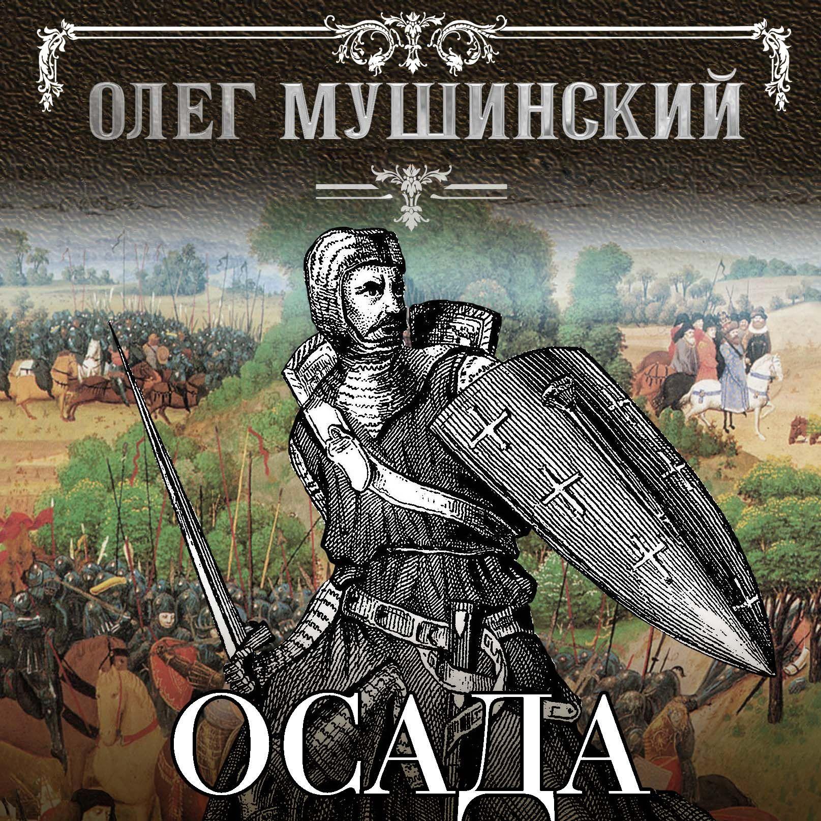 Купить книгу Осада, автора Олега Мушинского