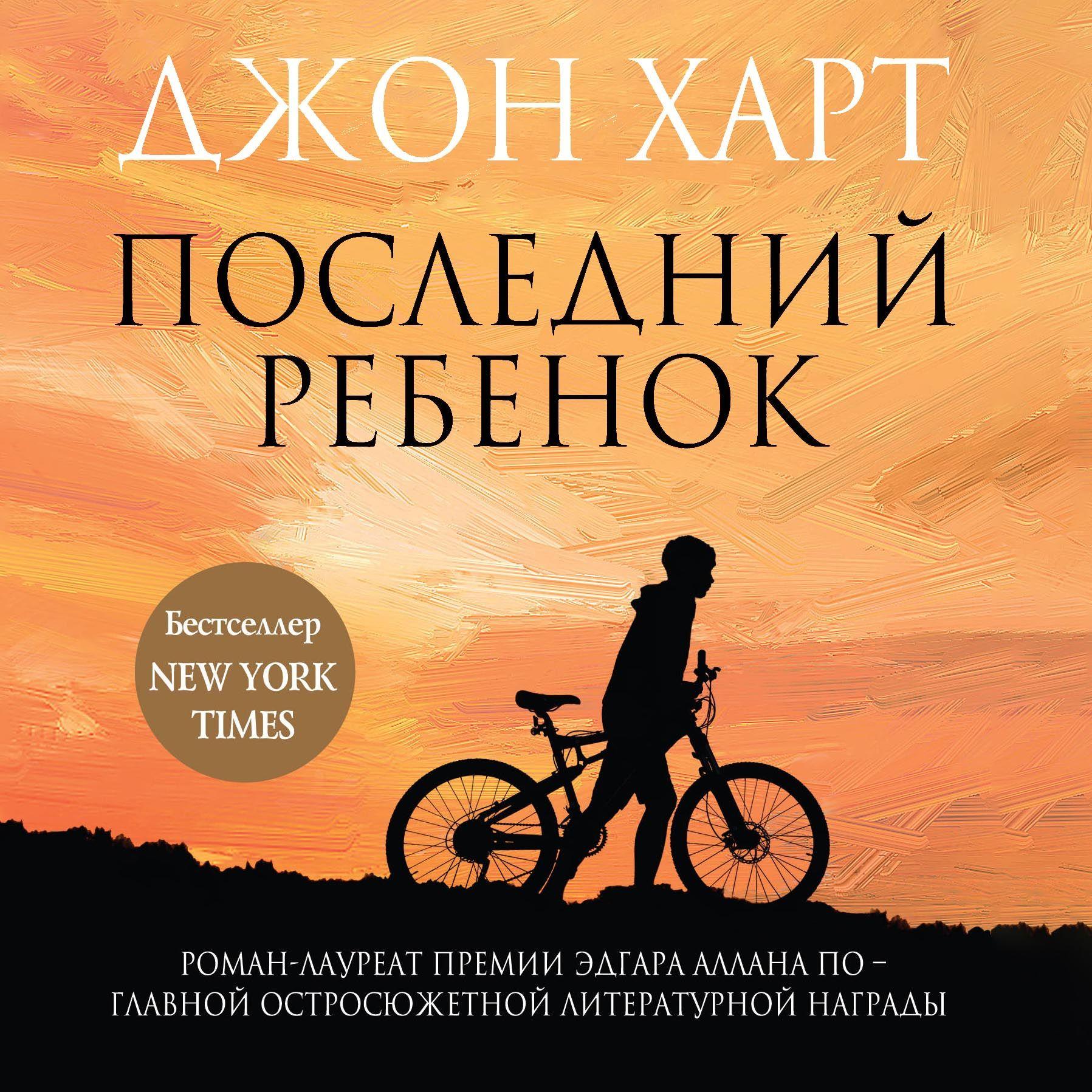 Купить книгу Последний ребенок, автора Джона Харта