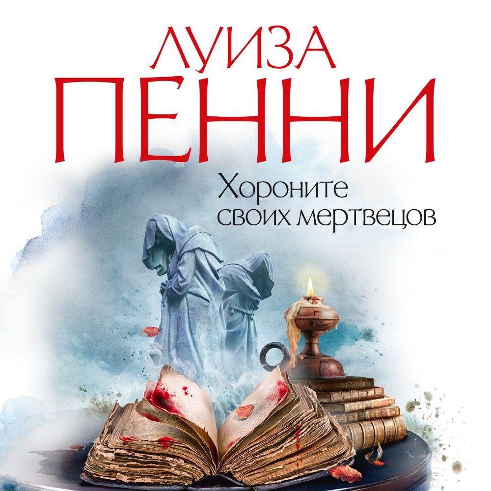 Купить книгу Хороните своих мертвецов, автора Луизы Пенни