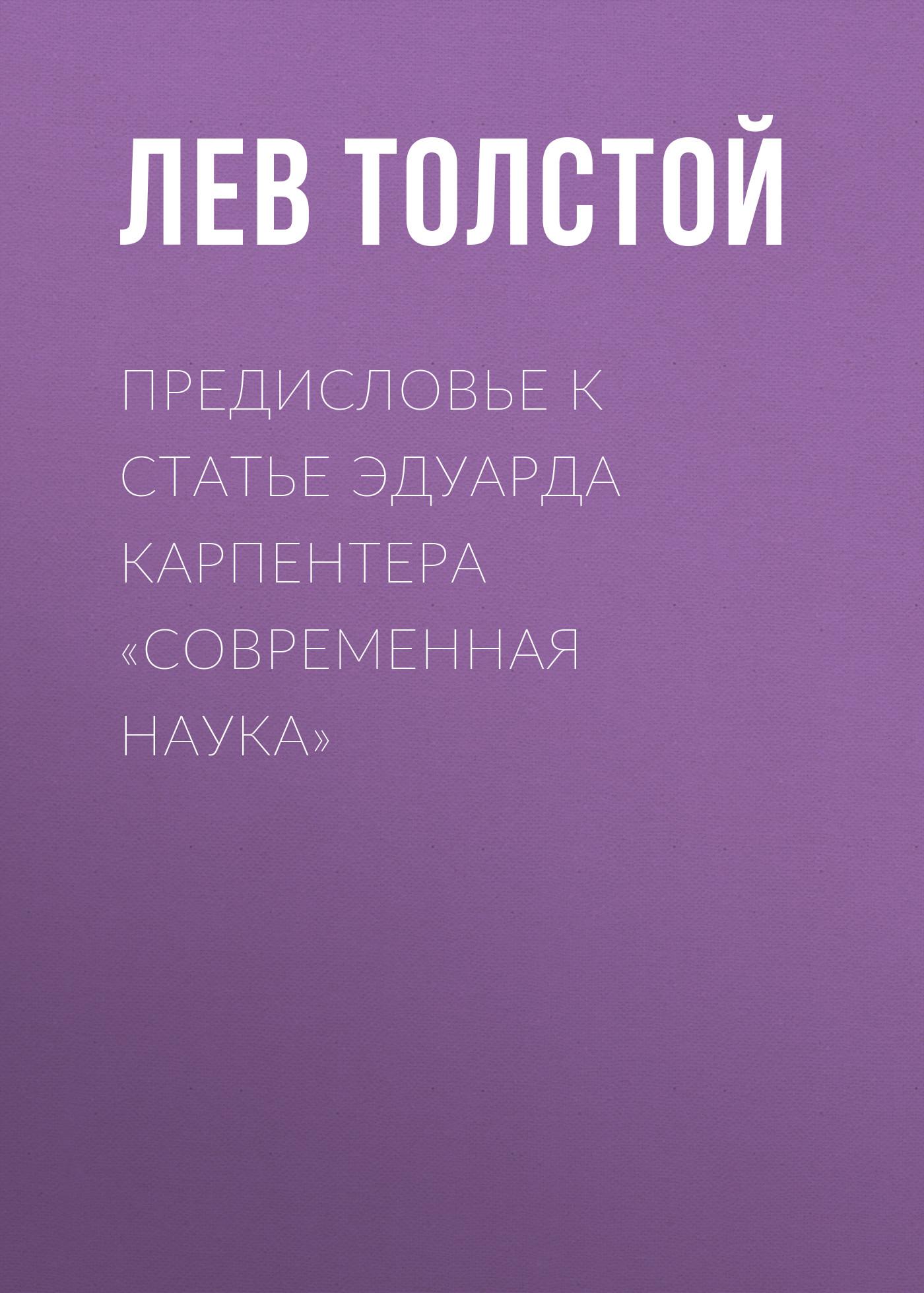 Купить книгу Предисловье к статье Эдуарда Карпентера «Современная наука», автора Льва Толстого