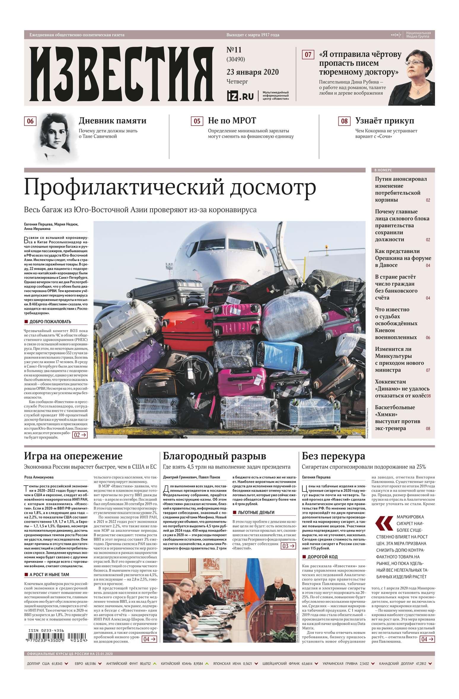 Купить книгу Известия 11-2020, автора
