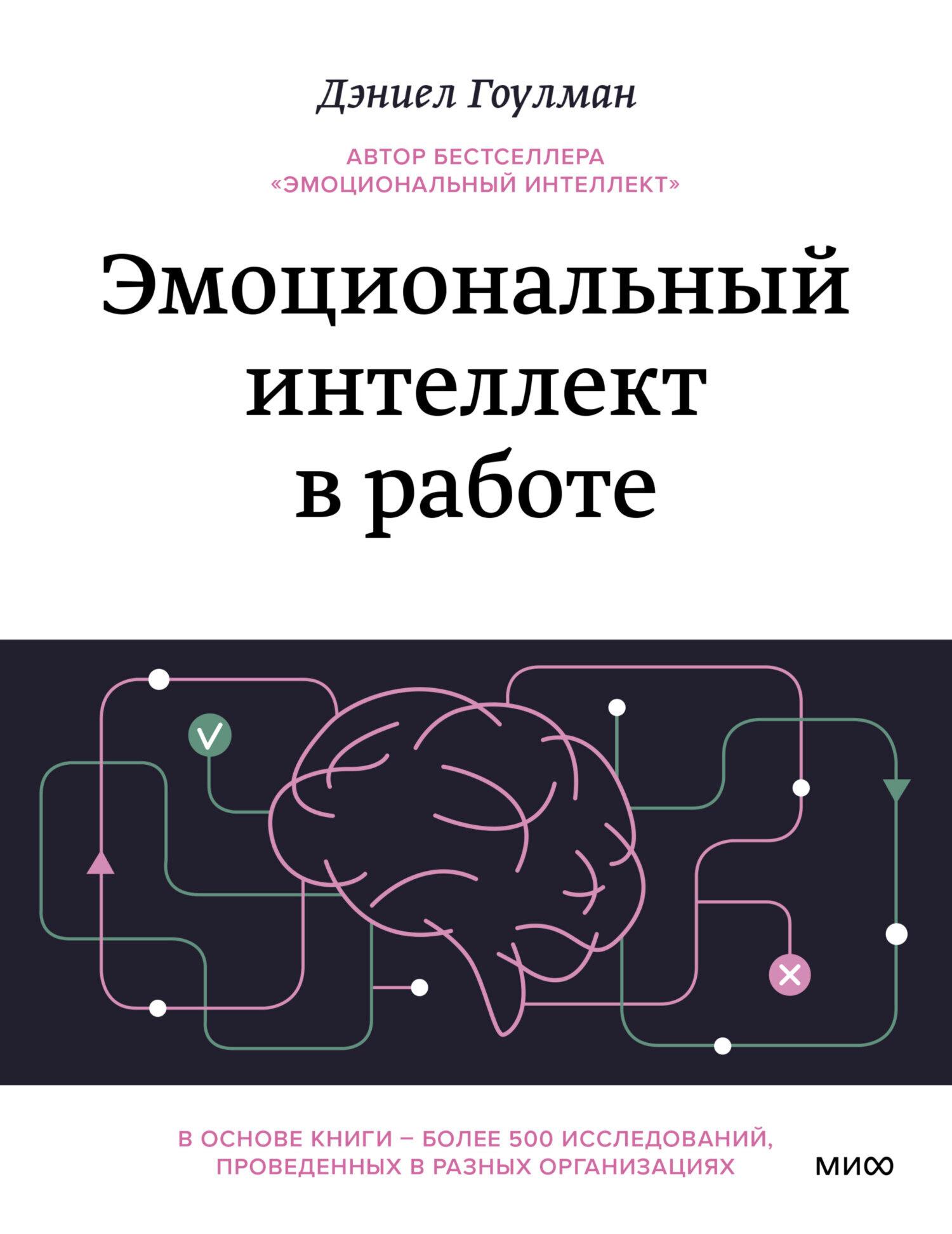 Купить книгу Эмоциональный интеллект в работе, автора Дэниела Гоулмана