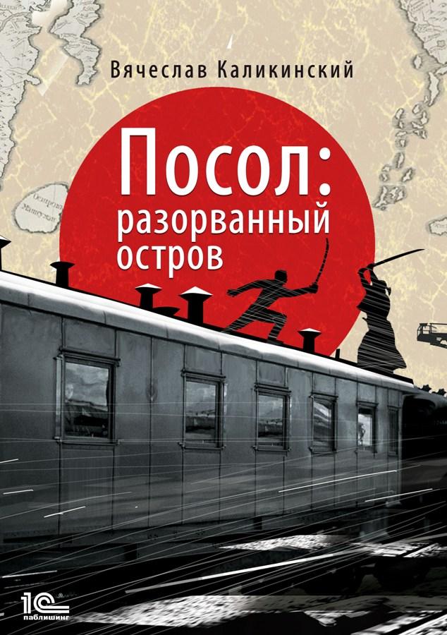 Купить книгу Посол. Разорванный остров, автора Вячеслава Каликинского