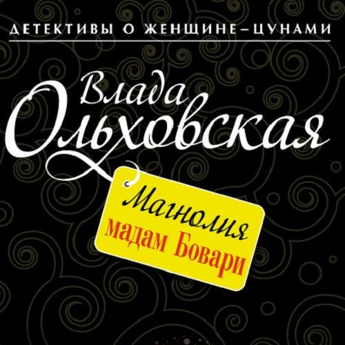 Купить книгу Магнолия мадам Бовари, автора Влады Ольховской