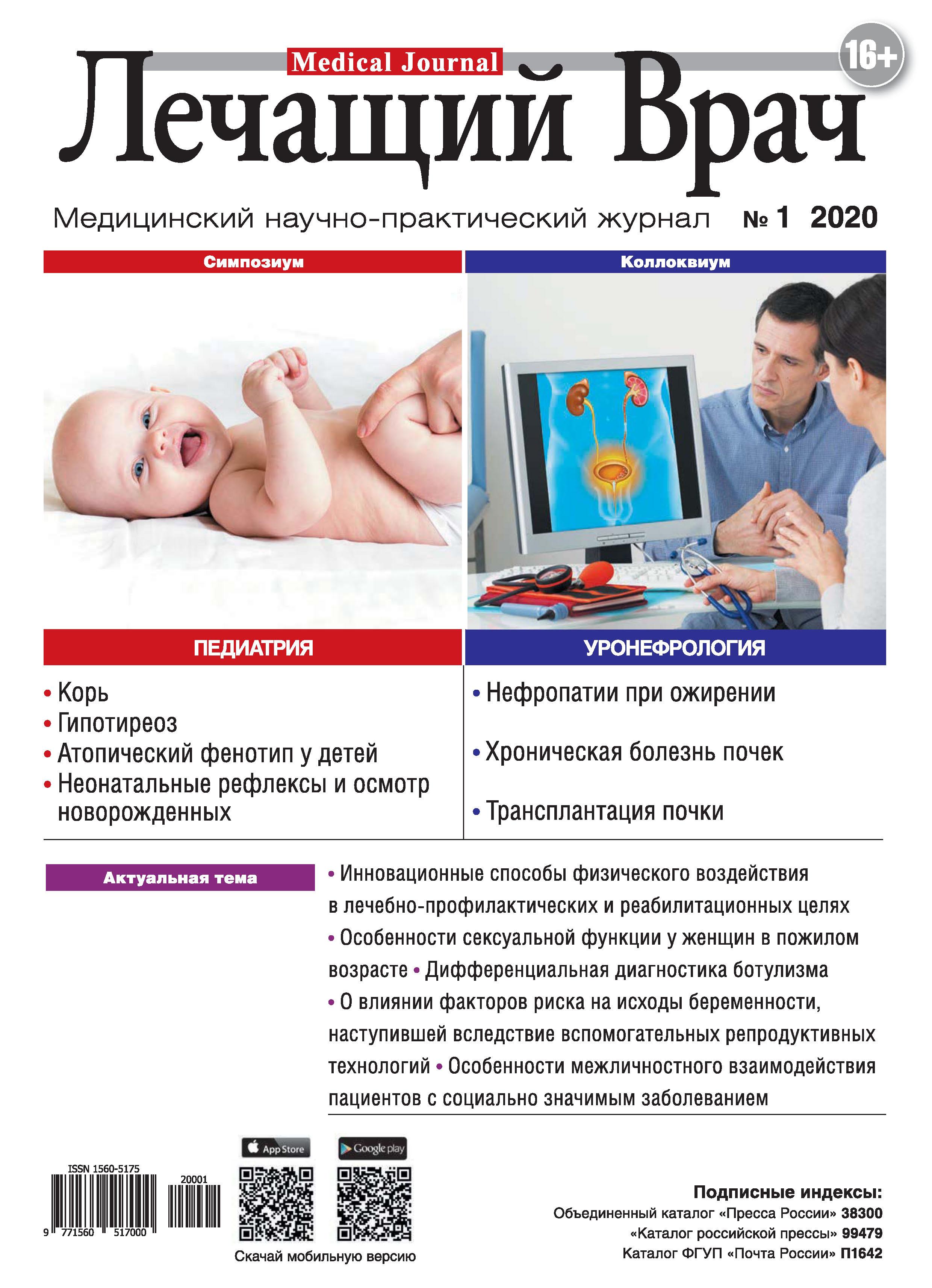 Купить книгу Журнал «Лечащий Врач» №01/2020, автора Открытые системы
