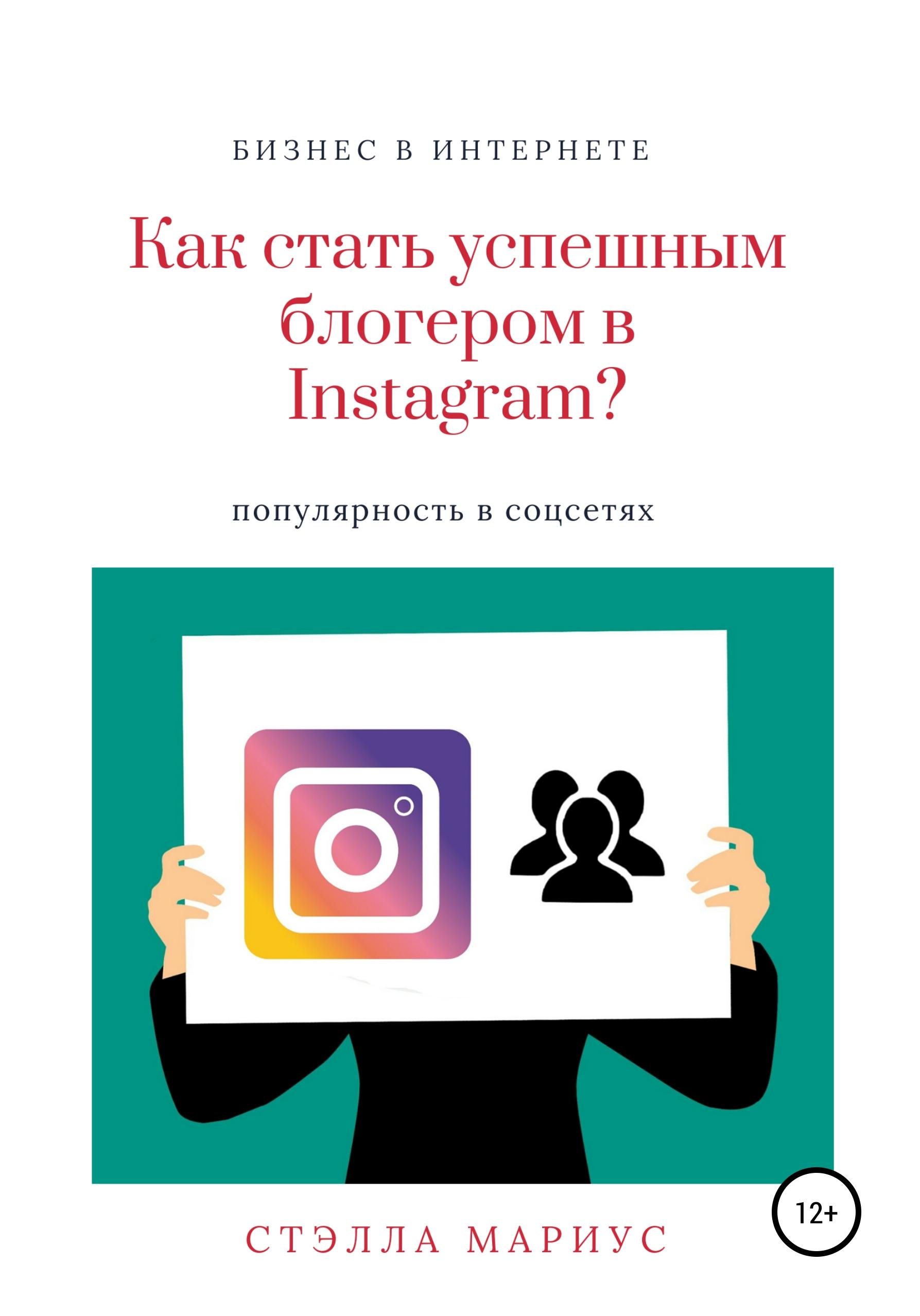 Купить книгу Как стать успешным блогером в Instagram?, автора Стэллы Мариуса