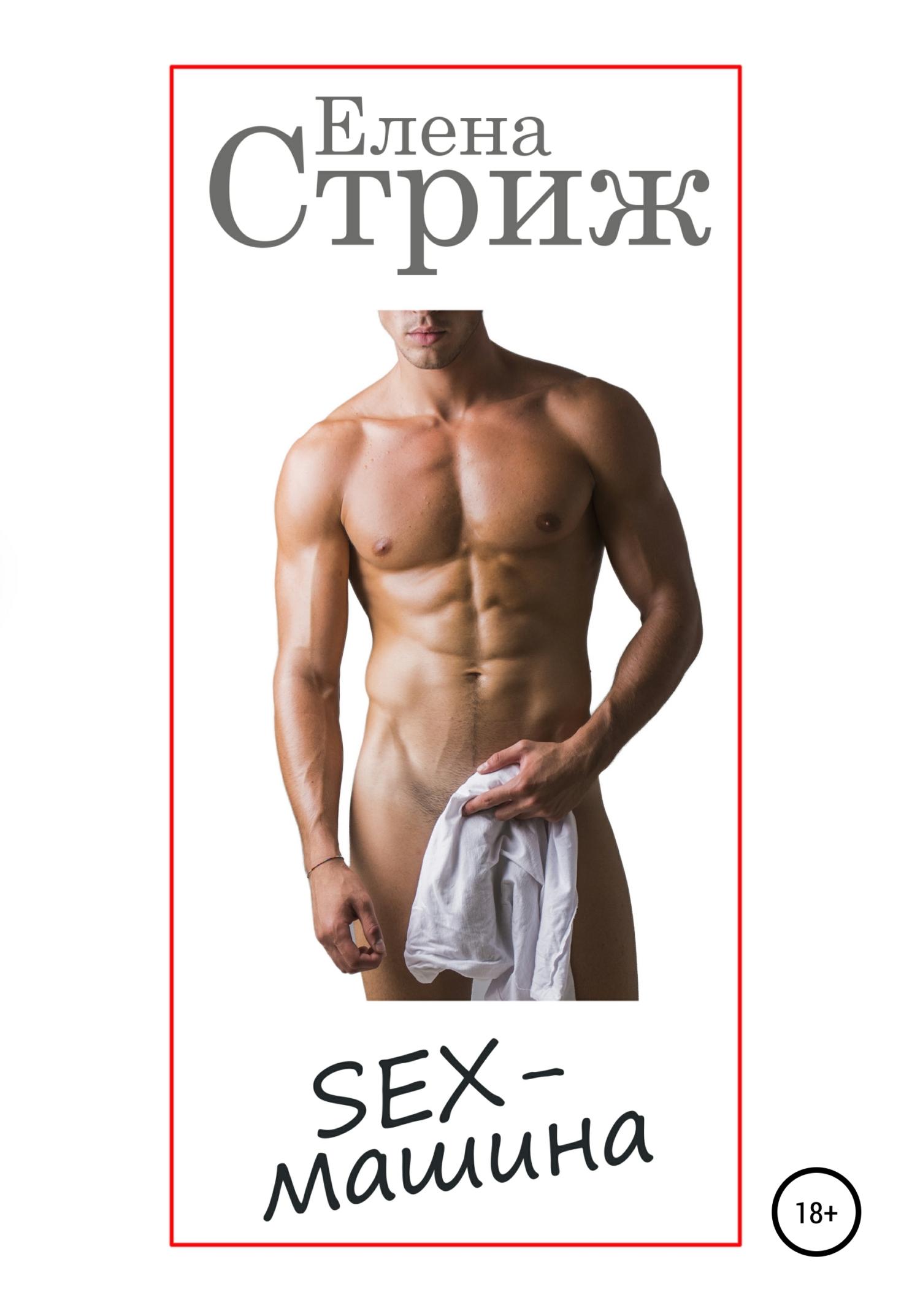 Купить книгу Sex-машина, автора Елены Стриж