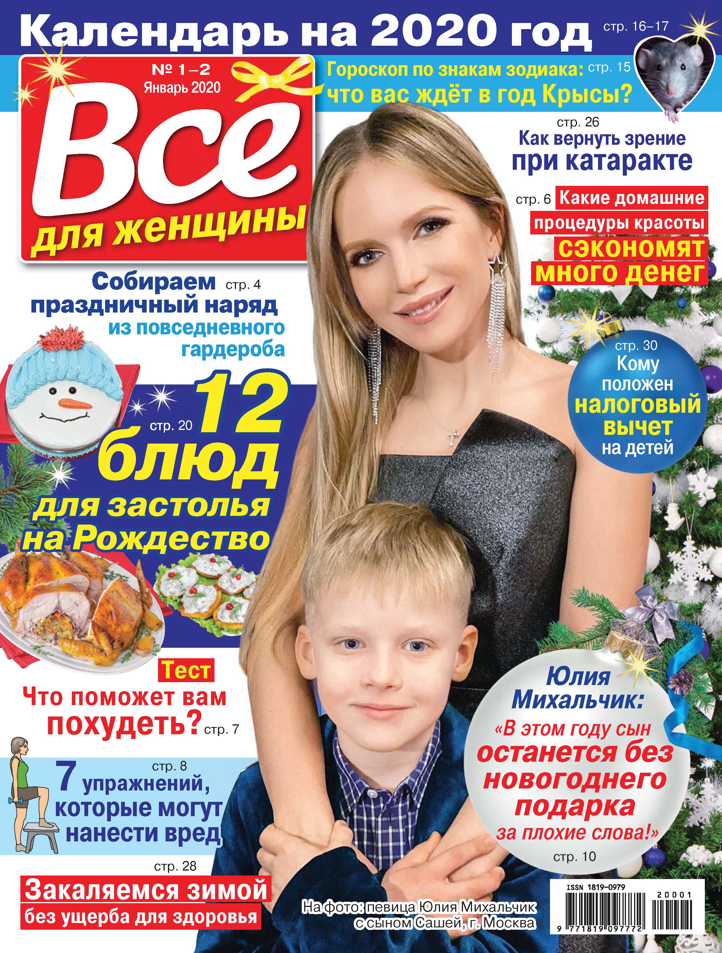 Купить книгу Всё для женщины №01-02/2020, автора