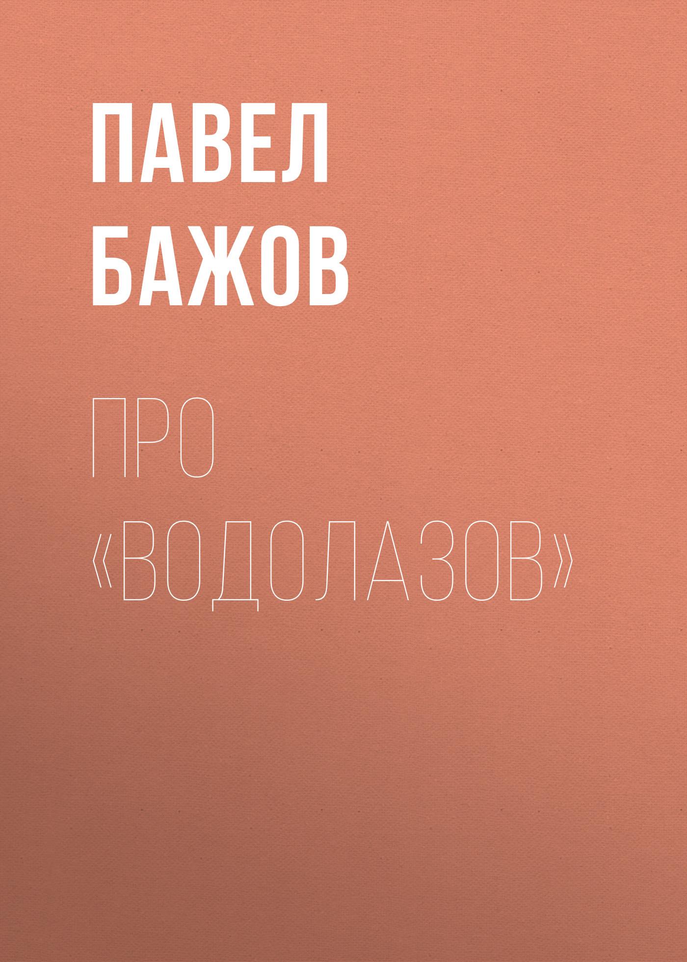 Купить книгу Про «водолазов», автора Павла Бажова