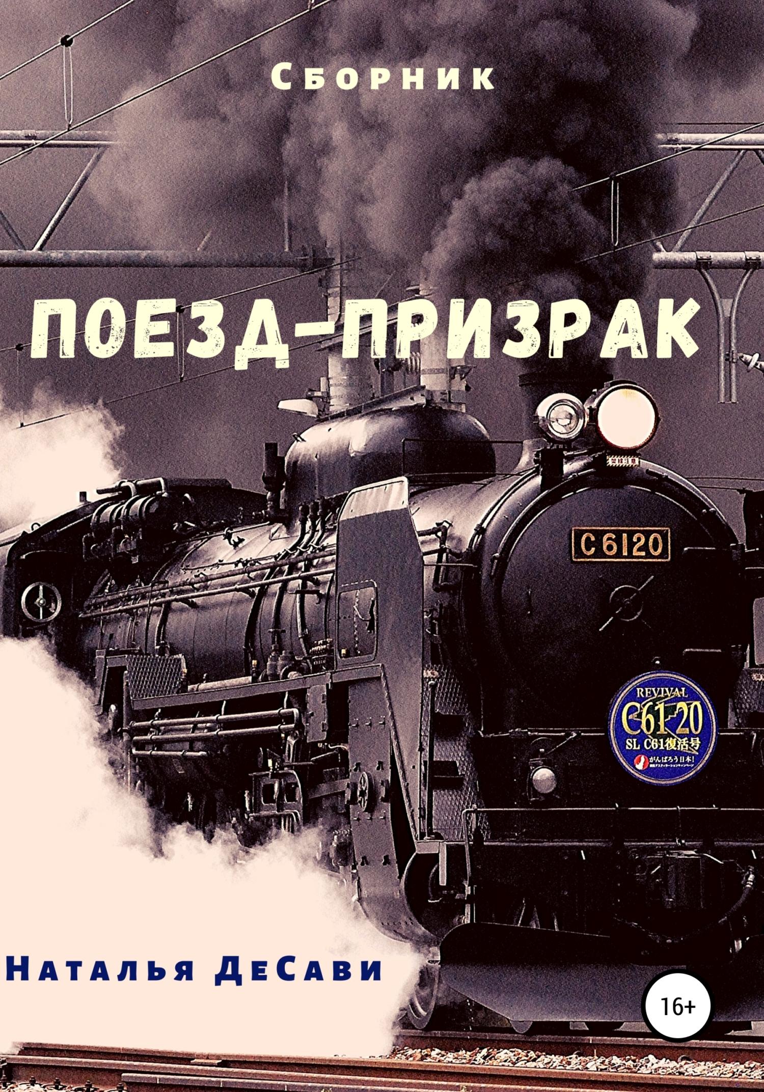 Купить книгу Поезд-призрак, автора Натальи ДеСави