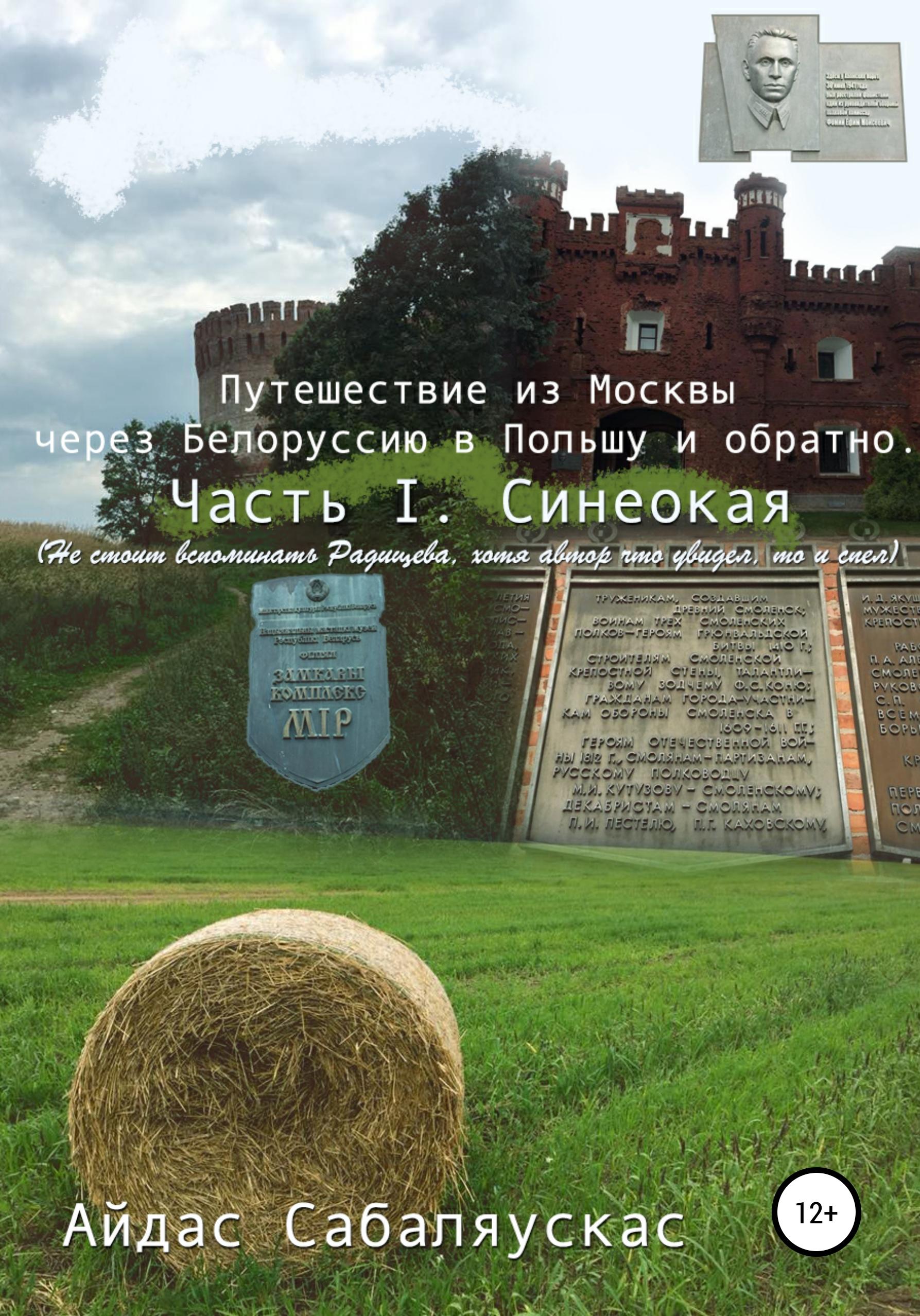 Купить книгу Путешествие из Москвы через Белоруссию в Польшу и обратно. Часть I. СИНЕОКАЯ, автора Айдаса Сабаляускаса