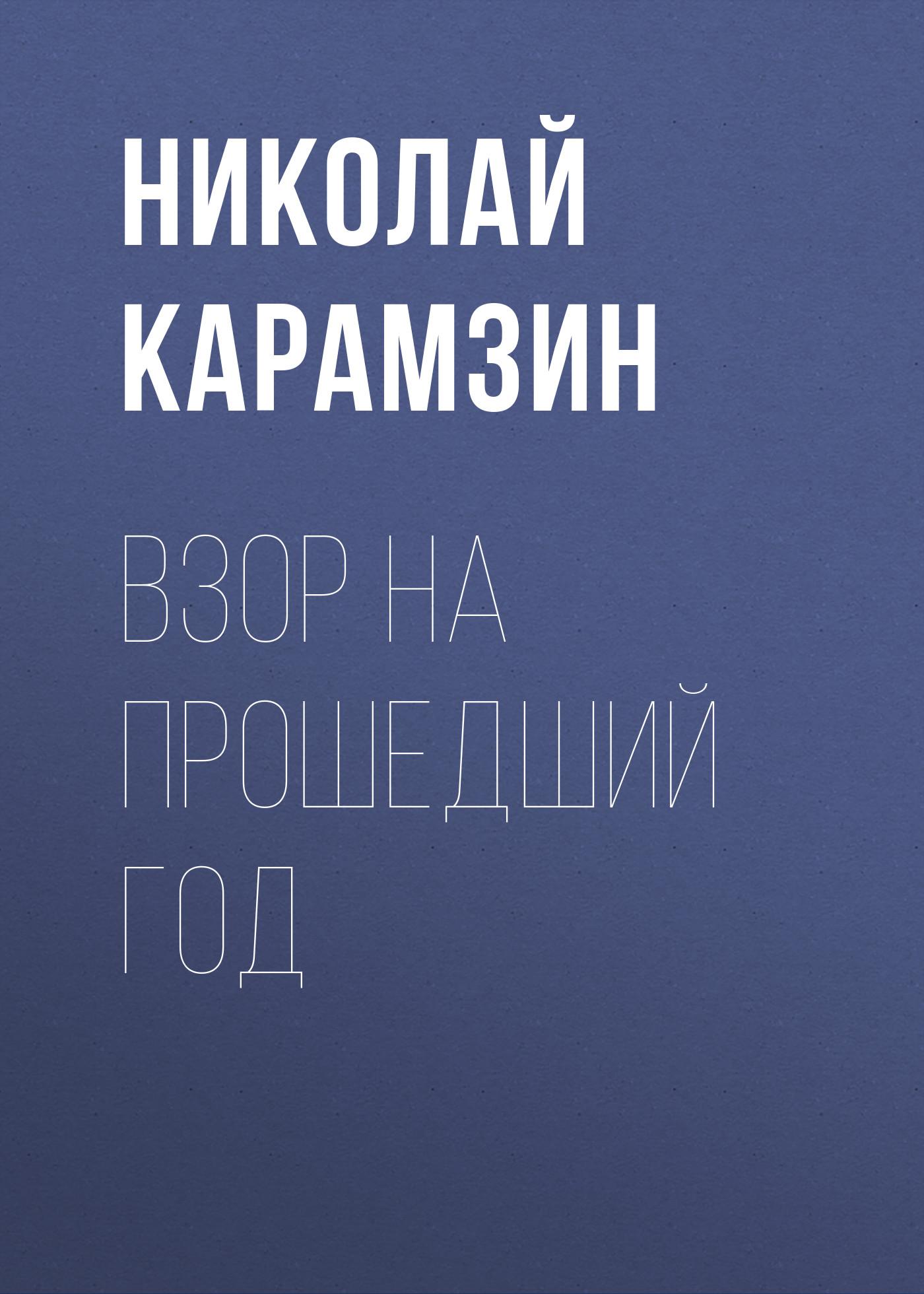 Купить книгу Взор на прошедший год, автора Николая Карамзина
