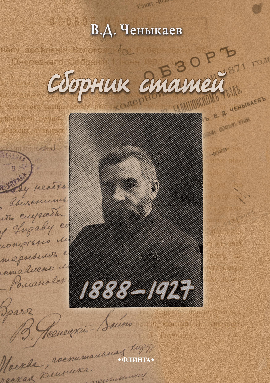 Купить книгу Сборник статей. 1888–1927, автора Владимира Ченыкаева
