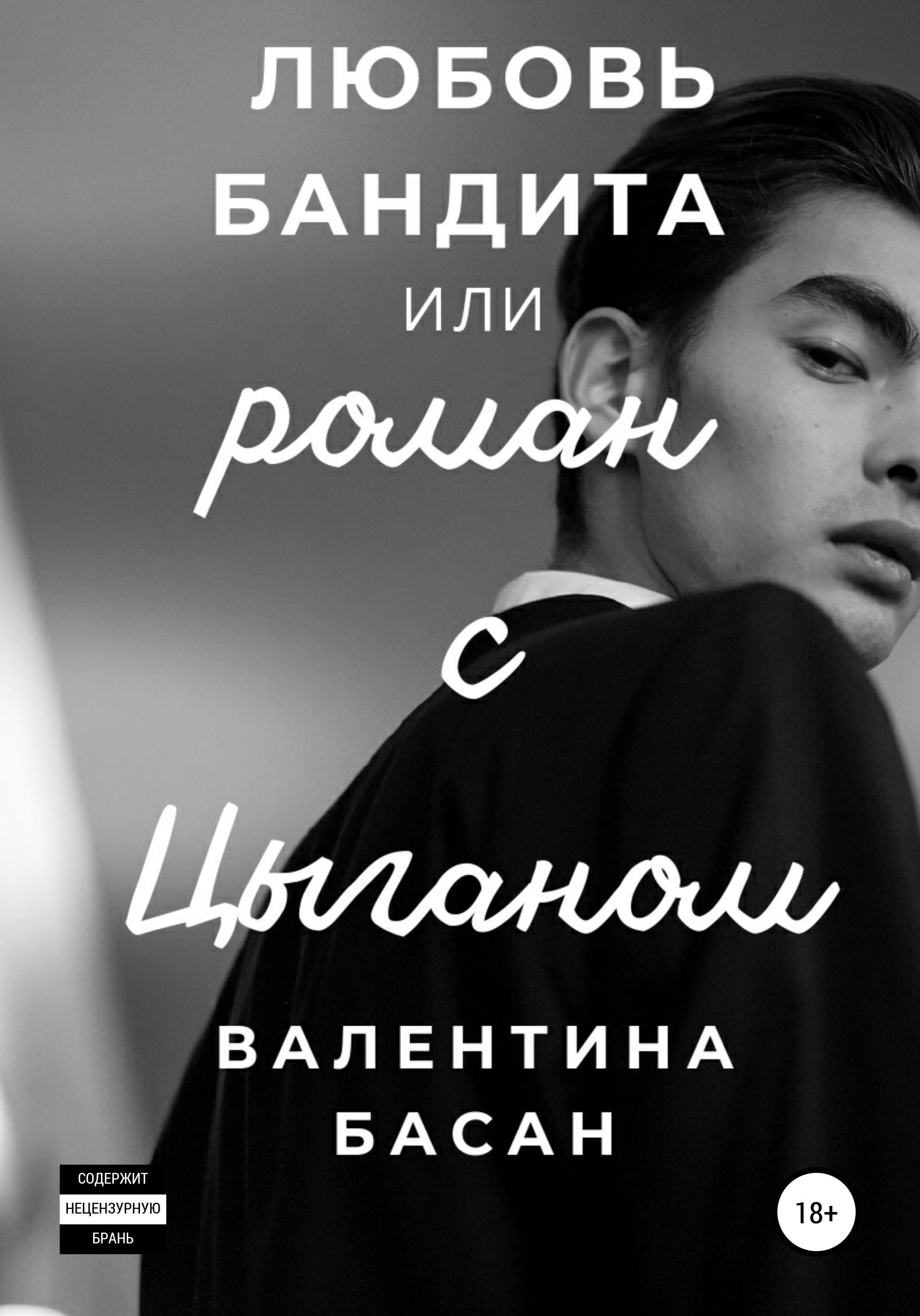 Купить книгу Любовь бандита или роман с Цыганом, автора Валентины Басан