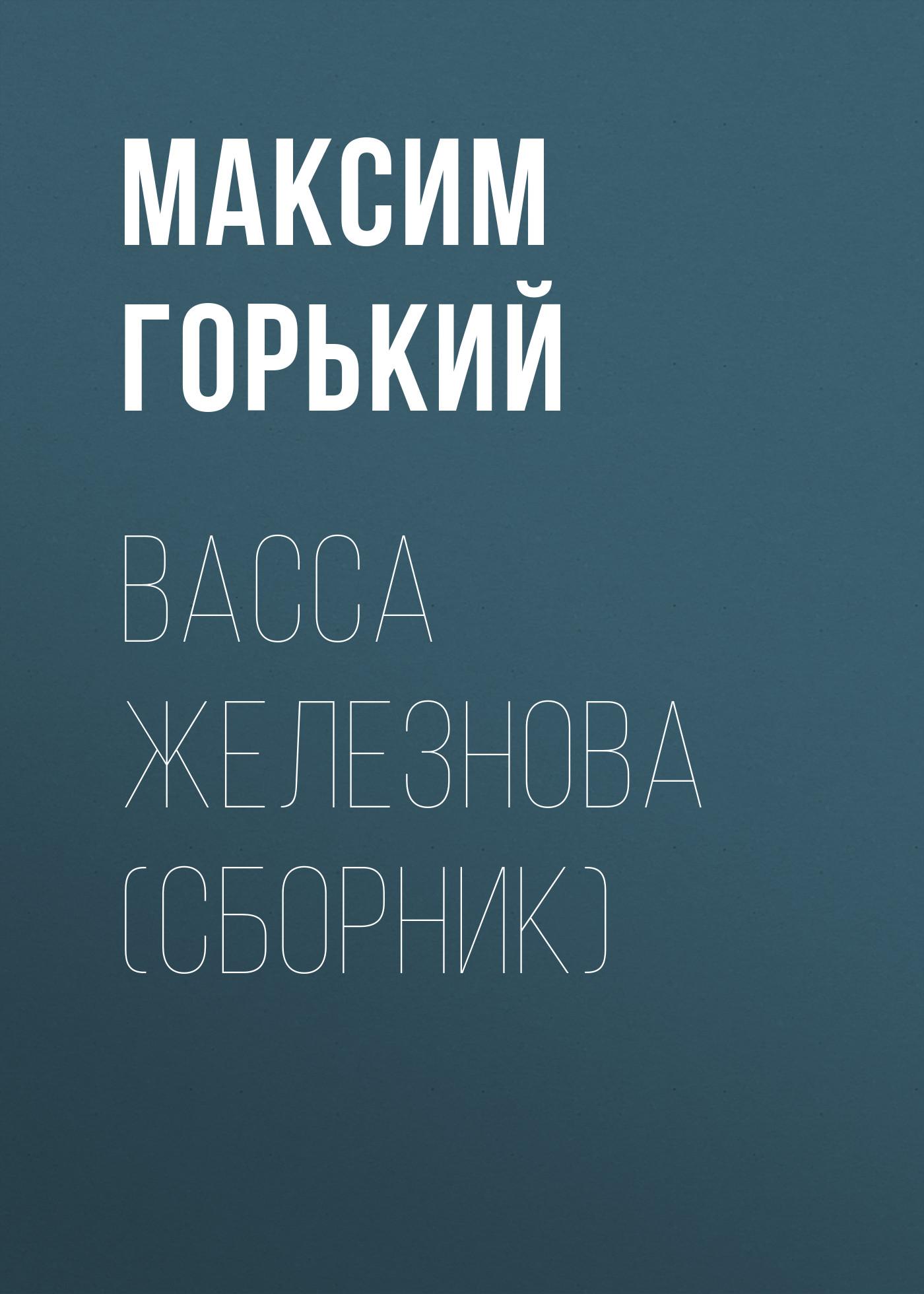 Купить книгу Васса Железнова (сборник), автора Максима Горького