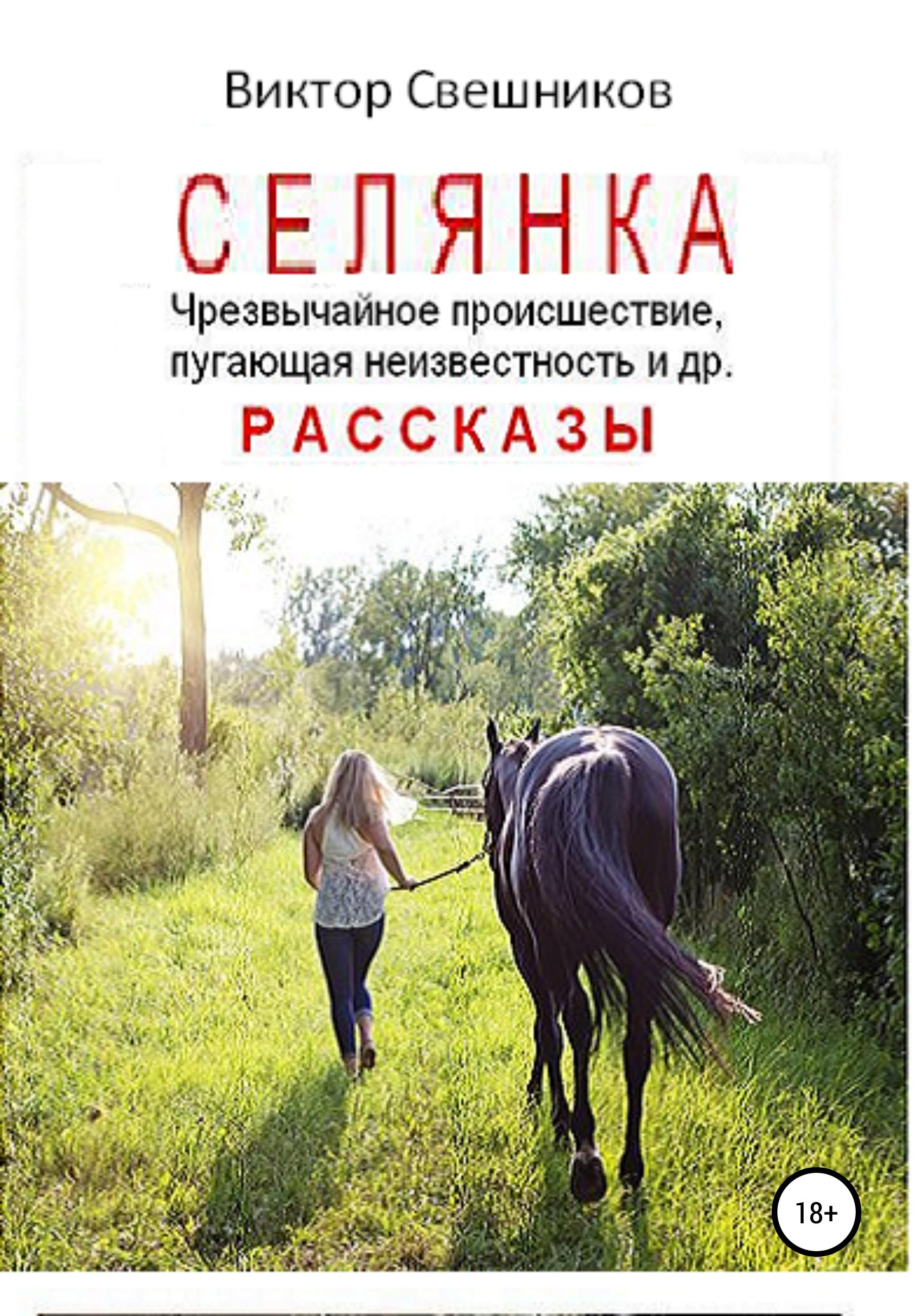 Купить книгу Селянка, автора Виктора Ивановича Свешникова